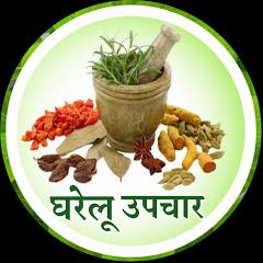 Gharelu Upchar