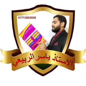 الاستاذ ياسر الربيعي اللغة الإنجليزية