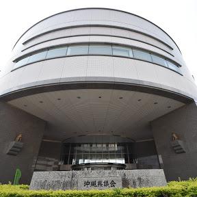 沖縄・自民党