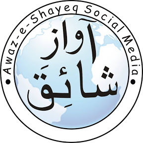 Awaz-e-Shayeq Productions