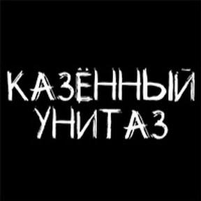 КАЗЁННЫЙ УНИТАЗ