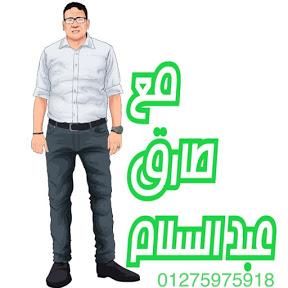 مع طارق عبدالسلام tarek abdelsalam
