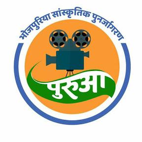 Puruaa Bhojpuri
