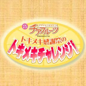 トキメキ感謝祭のトキメキチャレンジ!