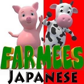 Farmees Japanese - 子供たち テレビ