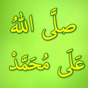 Allahumma Sholli Ala Sayyidinaa Mukhammad