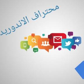 محترف الاندوريد لي حل مشكله الاندوريد