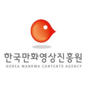 한국만화영상진흥원&부천국제만화축제
