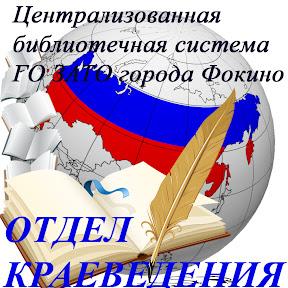 Отдел краеведения МКУ ЦБС ГО ЗАТО г. Фокино