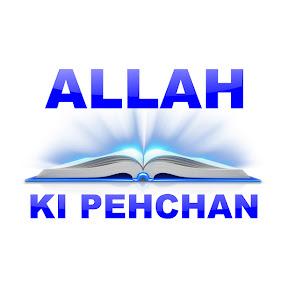 Allah Ki Pehchan