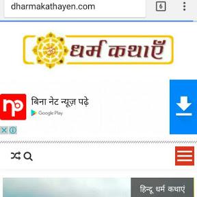 Dharma Kathayen