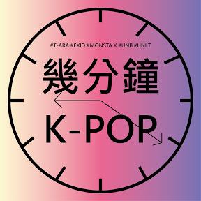 幾分鐘 K-POP