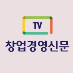 TV창업경영신문