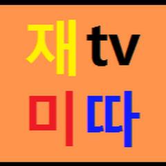 재미따 tv