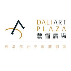 經濟部 台中軟體園區DaliArt 藝術廣場