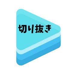 ホロライブetc 切り抜き 動画