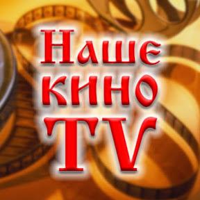 Наше кино TV