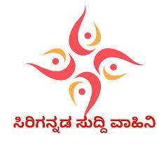 ಸಿರಿಗನ್ನಡ ಸುದ್ದಿ ವಾಹಿನಿ - Sirigannada Suddi Vahini