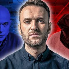 Лучшее с Навальным