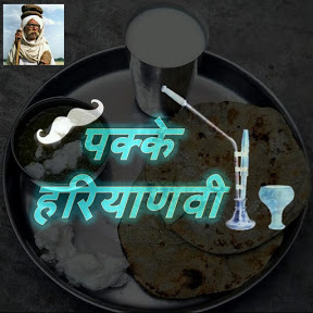 Pakke Haryanavi