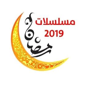 مسلسلات رمضان 2019 HD
