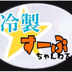 冷製スープちゃんねる◎