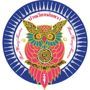 BaanWiang Mantra