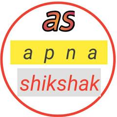 apna shikshak