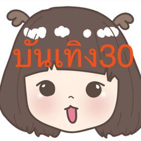 บันเทิง30 30