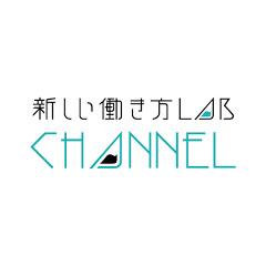 新しい働き方LABチャンネル