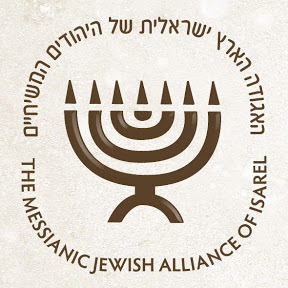 Messianic Jewish Alliance of Israel (MJAI)