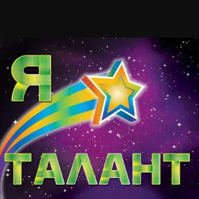 ТАЛАНТ KZ