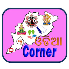 Odia Corner