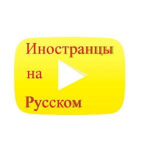 Иностранцы на Русском