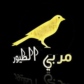 مربي الطيور