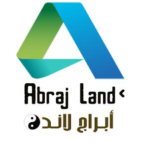 أبراج لاند - Abraj Land