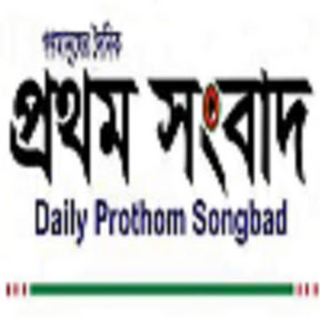 Daily Prothom Songbad