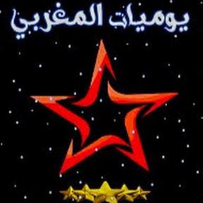 Chanelle يوميات المغربي