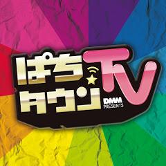 【公式】DMMぱちタウンTV