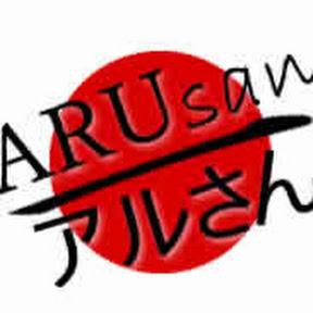 ARUsan-アルさん