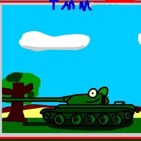 ТанкоRoma - ТанкоМультМейкер,ТММ