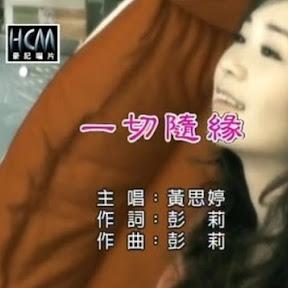 黄思婷 - Topic