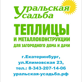 Уральская Усадьба Теплицы