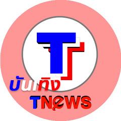Tnews - บันเทิง