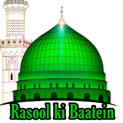 Rasool Ki Baatein