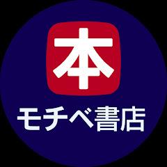 本田のモチベ書店
