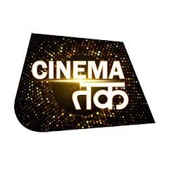 Cinema Tak