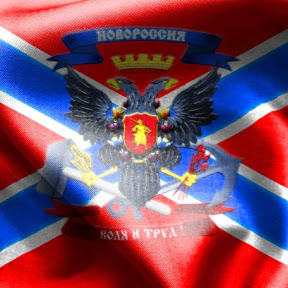 ДНР Новороссия