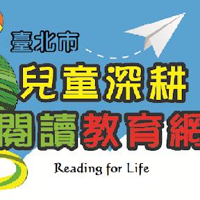 臺北市兒童深耕閱讀教育網