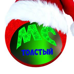 МС Толстый